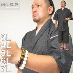 大きいサイズ メンズ Mc.S.P-甚平(メーカー取寄)和装 甚平 作務衣 3L 4L 5L 6L 7L