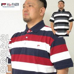 大きいサイズ メンズ H by FIGER-ボーダー 半袖 ポロシャツ(メーカー取寄)(エイチバイフィガー) 3L/4L/5L/6L/8L