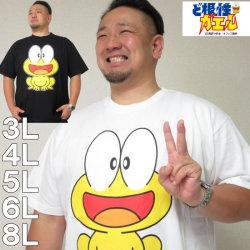 大きいサイズ メンズ ど根性ガエル-半袖Tシャツ(メーカー取寄)/3L/4L/5L/6L/8L