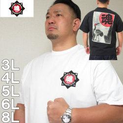 大きいサイズ メンズ 魂-花札絵デザイン 半袖 Tシャツ(メーカー取寄)3L/4L/5L/6L/8L/松に鶴/和柄