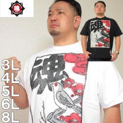 大きいサイズ メンズ 魂-花札絵デザイン半袖Tシャツ(メーカー取寄)3L/4L/5L/6L/8L/梅にうぐいす/和柄