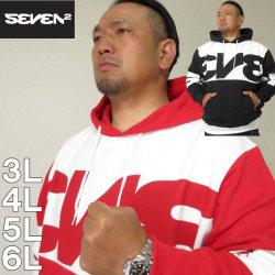 (本州四国九州送料無料)大きいサイズ メンズ SEVEN2-プル パーカー トレーナー(メーカー取寄)セブンツー 3L 4L 5L 6L