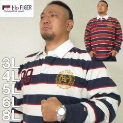 (本州四国九州送料無料)大きいサイズ メンズ H by FIGER-長袖 ボーダー ラガーシャツ(メーカー取寄)エイチバイフィガー 3L 4L 5L 6L 8L
