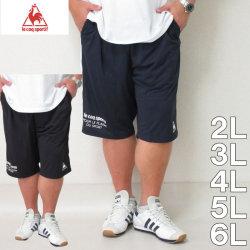 (本州四国九州送料無料)大きいサイズ メンズ LE COQ SPORTIF-クーリスト ドライ ニット ハーフパンツ(メーカー取寄)(ルコックスポルティフ)2L/3L/4L/5L/6L