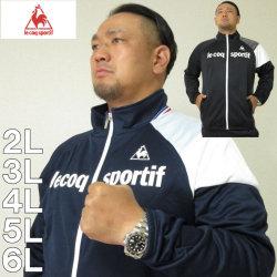 (本州四国九州送料無料)大きいサイズ メンズ LE COQ SPORTIF-ウォームアップジャケット(メーカー取寄)ルコックスポルティフ 2L 3L 4L 5L 6L