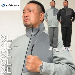 (本州四国九州送料無料)大きいサイズ メンズ Phiten-エステル ダンボール ジャージセット(メーカー取寄)ファイテン 3L 4L 5L 6L 8L 上下セット