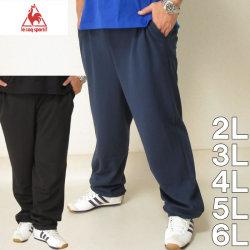 大きいサイズ メンズ LE COQ SPORTIF-エアスタイリッシュパンツ(メーカー取寄)ルコックスポルティフ 2L 3L 4L 5L 6L