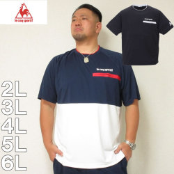 (本州四国九州送料無料)大きいサイズ メンズ LE COQ SPORTIF-アクティブソフトスムース半袖Tシャツ(メーカー取寄)2L/3L/4L/5L/6L ドライ