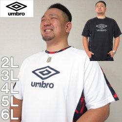(本州四国九州送料無料)大きいサイズ メンズ UMBRO-TR 半袖 プラクティス ドライ Tシャツ(メーカー取寄)(アンブロ)/2L/3L/4L/5L/6L