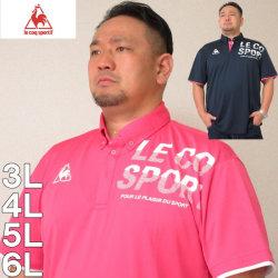 (本州四国九州送料無料)大きいサイズ メンズ LE COQ SPORTIF-ドライ ピンメッシュ 半袖 ドライ ポロシャツ(メーカー取寄)(ルコックスポルティフ)2L/3L/4L/5L/6L