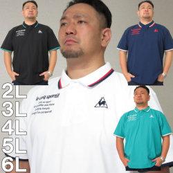 (本州四国九州送料無料)大きいサイズ メンズ LE COQ SPORTIF-ソロテックス 鹿の子 半袖 ドライ ポロシャツ(メーカー取寄)(ルコックスポルティフ)/2L/3L/4L/5L/6L