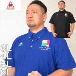 (本州四国九州送料無料)大きいサイズ メンズ LE COQ SPORTIF-クーリスト 鹿の子 半袖 ドライ 冷却 ポロシャツ(メーカー取寄)(ルコックスポルティフ)2L/3L/4L/5L/6L