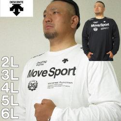 (本州四国九州送料無料)大きいサイズ メンズ DESCENTE-ドライコットン 長袖 Tシャツ(メーカー取寄)デサント 2L 3L 4L 5L 6L ドライ