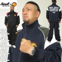 (本州四国九州送料無料)大きいサイズ メンズ SOUL SPORTS×新日本プロレス-長袖 ジャージセット(メーカー取寄)3L 4L 5L 6L 8L 上下セット