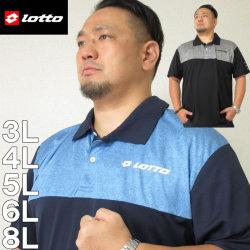 大きいサイズ メンズ LOTTO-DRYメッシュ半袖ポロシャツ(メーカー取寄)ロット/3L/4L/5L/6L/8L/ドライ