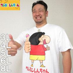 (本州四国九州送料無料)大きいサイズ メンズ クレヨンしんちゃん-プリント半袖Tシャツ(メーカー取寄)クレしん/3L/4L/5L/6L/8L