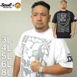 大きいサイズ メンズ SOULSPORTS × 新日本プロレス- 20周年ライオンロゴ半袖Tシャツ(メーカー取寄)/3L/4L/5L/6L/8L