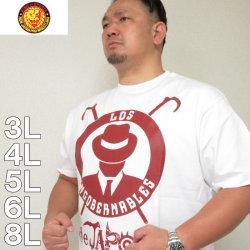 (本州四国九州送料無料)大きいサイズ メンズ 新日本プロレス-L・I・J半袖Tシャツ(ホワイト)(メーカー取寄)3L/4L/5L/6L/8L/ロス・インゴベルナブレス・デ・ハポン