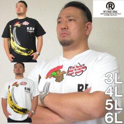 (本州四国九州送料無料)大きいサイズ メンズ RealBvoice-DEBESO BANANA半袖Tシャツ(メーカー取寄)リアルビーボイス/3L/4L/5L/6L