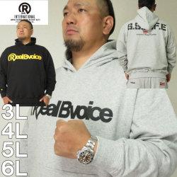 (本州四国九州送料無料)大きいサイズ メンズ RealBvoice-裏毛プル パーカー(メーカー取寄)リアルビーボイス 3L 4L 5L 6L