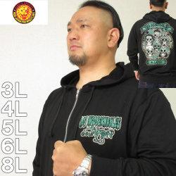 (本州四国九州送料無料)大きいサイズ メンズ 新日本プロレス-L・I・J死者の日フルジップパーカー(ブラック×グリーン)(メーカー取寄) 3L 4L 5L 6L 8L ロスインゴ