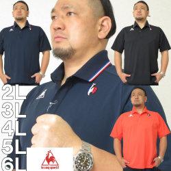 大きいサイズ メンズ LE COQ SPORTIF-サンスクリーン エアスタイリッシュ 半袖ポロシャツ(メーカー取寄)ルコックスポルティフ 2L 3L 4L 5L 6L  ドライ ストレッチ