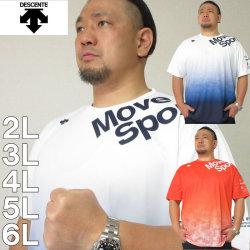 大きいサイズ メンズ DESCENTE-サンスクリーン グラデーション 半袖 Tシャツ(メーカー取寄)デサント 2L 3L 4L 5L 6L ドライ