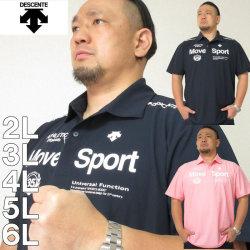 大きいサイズ メンズ DESCENTE-サンスクリーン 半袖 ポロシャツ(メーカー取寄)デサント 2L 3L 4L 5L 6L ドライ