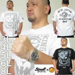 大きいサイズ メンズ SOUL SPORTS×新日本プロレス-新日本プロレスコラボライオン大判ロゴ半袖Tシャツ(メーカー取寄)3L 4L 5L 6L 8L