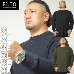 大きいサイズ メンズ EL.FO-ヘンリーネック長袖Tシャツ(メーカー取寄) エルフォー 2L 3L 4L 5L 6L 8L