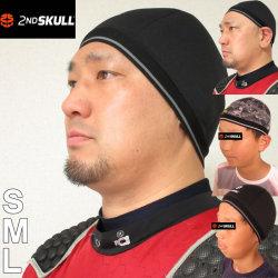 2ND SKULL- セカンドスカル 頭部ヘッドギア(メーカー取寄)(送料無料)頭部衝撃緩和 ヘッドキャップ インナー ラグビー アメフト スカルキャップ S M L
