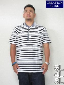 (大きいサイズ メンズ 通販 デビルーズ)CREATION CUBE(クリエーションキューブ)ジャガードボーダー裏使い半袖ポロシャツ
