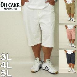 (8/31まで特別送料)OILCAKE(オイルケーキ)製品染め ストレッチツイル ショーツ 3L 4L 5L
