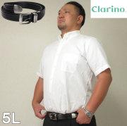 (本州四国九州送料無料)大きいサイズ メンズ 定番 クラリーノベルト(メーカー取寄)長さ調節可能 ウェスト170cmまで適応 ビジネス スーツ