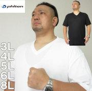 大きいサイズ メンズ 定番  Phiten-半袖VネックTシャツ(メーカー取寄)ファイテン 半袖 Tシャツ 3L 4L 5L 6L 8L 無地 シャツ アクアチタン インナー 下着 肌着