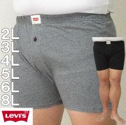 大きいサイズ メンズ 定番 Levi's-ニットトランクス(メーカー取寄)-LEVIS(リーバイス)3L 4L 5L 6L トランクス 下着