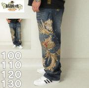 絡繰魂-双鳳凰刺繍デニムパンツ(メーカー取寄)からくりたましい 絡繰魂 和柄 ジーンズ 100 110 120 130