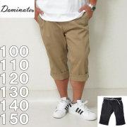Dominate-ベルト付ストレッチクロップドパンツ(メーカー取寄)100 110 120 130 140 150 クロップド パンツ ストレッチ