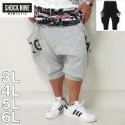 SHOCK NINE-ミニ裏毛サルエルパンツ(メーカー取寄)ショックナイン 3L 4L 5L 6L パンツ