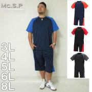 Mc.S.P-吸汗速乾半袖Tシャツ+ハーフパンツ(メーカー取寄)3L 4L 5L 6L 8L Tシャツ 短パン セットアップ