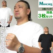 (11/30まで特別送料)クルー Tシャツ 3枚パック(メーカー取寄)(メーカー取寄)3L 4L 5L 6L 7L 8L 3枚パック 白 黒 無地