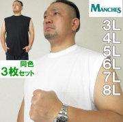 大きいサイズ メンズ 定番 スリーブレス3枚パック(メーカー取寄)3L 4L 5L 6L 7L 8L 袖なし Tシャツ 3枚パック 無地 ベーシック