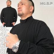 (11/30まで特別送料)Mc.S.P-ハイネック長袖Tシャツ(メーカー取寄)3L 4L 5L 6L 8L ロンT 長袖 Tシャツ ハイネック