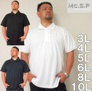 (本州四国九州送料無料)大きいサイズ メンズ 定番 Mc.S.P-DRYハニカムメッシュ半袖ポロシャツ(メーカー取寄)3L 4L 5L 6L 8L 10L 半袖 ポロシャツ ドライ 吸水速乾 消臭