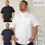 (本州四国九州送料無料)大きいサイズ メンズ 定番 Mc.S.P-DRYハニカムメッシュB.D半袖ポロシャツ(メーカー取寄)3L 4L 5L 6L 8L 10L 半袖 ポロシャツドライ 無地 吸水速乾 消臭 ボタンダウン