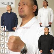 (11/30まで特別送料)Mc.S.P-消臭テープ付鹿の子長袖ポロシャツ(メーカー取寄)3L 4L 5L 6L 長袖 ポロシャツ 無地 ベーシック