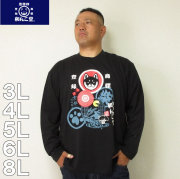 黒柴印和んこ堂-天竺 長袖 Tシャツ(メーカー取寄)3L 4L 5L 6L 8L わんこ 犬 キャラクター