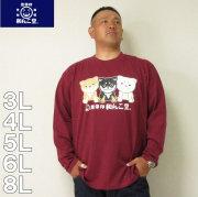 黒柴印和んこ堂-天竺 長袖 Tシャツ(メーカー取寄)3L 4L 5L 6L 8L 犬 わんこ キャラクター