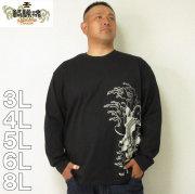 絡繰魂-鯉刺繍 長袖 Tシャツ(メーカー取寄)3L 4L 5L 6L 8L からくりたましい からくり 刺繍 和柄
