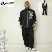 GALFY- ジャージ セット(メーカー取寄)3L 4L 5L 6L ガルフィー ジャージ上下